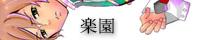 鳳凰寺桜子でございます!